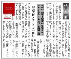 日本ネット経済新聞「注目の一冊」で紹介されました。 | 通販化粧品・健康食品業界に特化したダイレクトマーケティング支援とコンサルティング