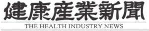 健康産業新聞「新刊紹介」で紹介されました。   通販化粧品・健康食品業界に特化したダイレクトマーケティング支援とコンサルティング
