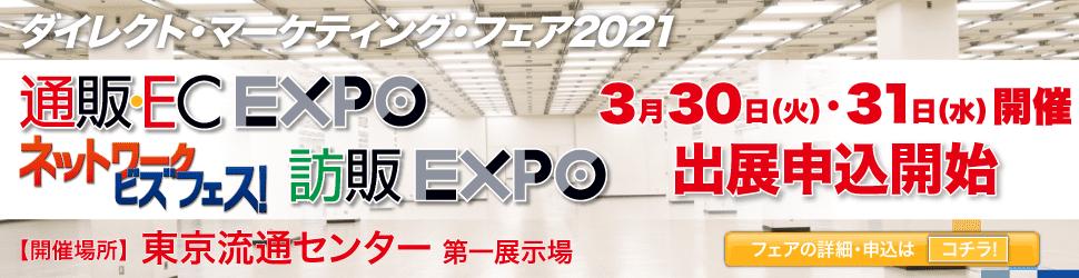 ダイレクト・マーケティング・フェア2021「通販・EC EXPO」の出展が決定いたしました。 | 通販化粧品・健康食品業界に特化したダイレクトマーケティング支援とコンサルティング