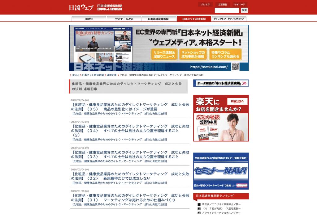 日本ネット経済新聞で連載記事がはじまります。 | 通販化粧品・健康食品業界に特化したダイレクトマーケティング支援とコンサルティング